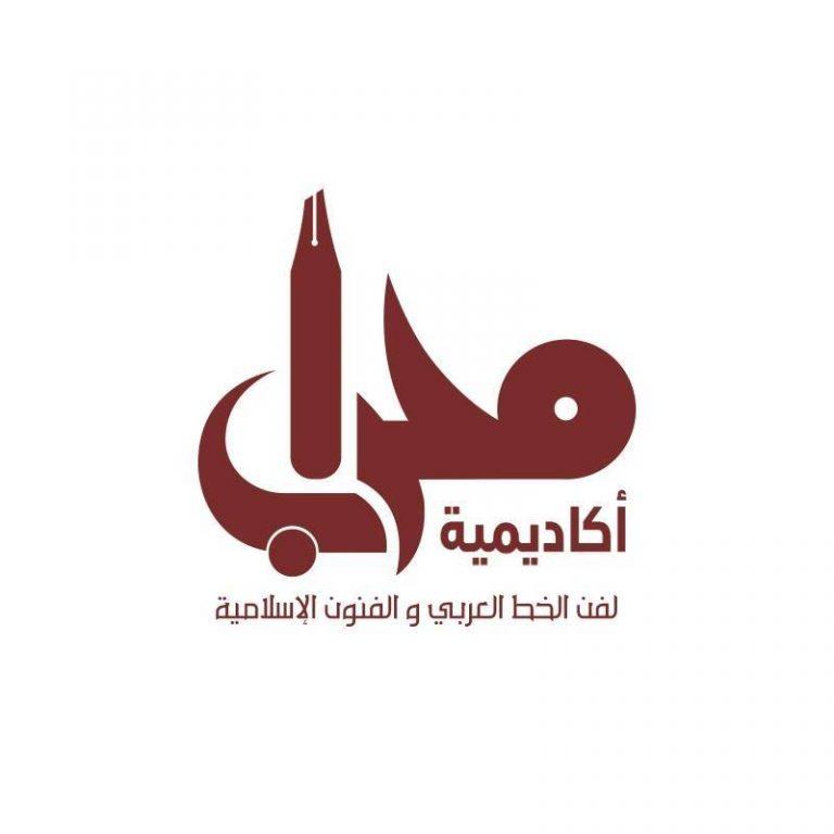 أكاديمية محراب لفن الخط العربي