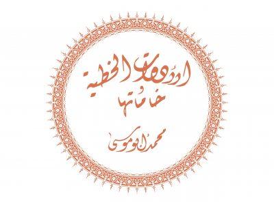 Calligraphy tools, materials