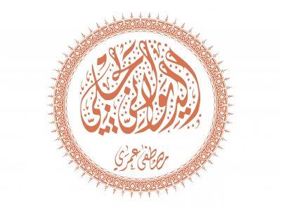 Jeli Diwani script- Mustafa Omri