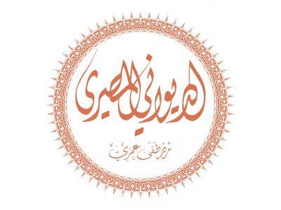 Egyptian Diwani script course – Mustafa Omri