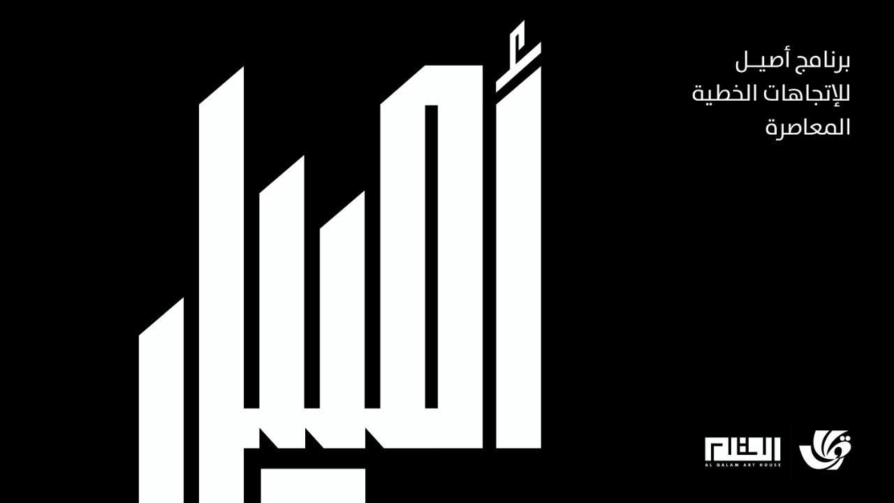 برنامج أصيل لتصميم الحرف العربي