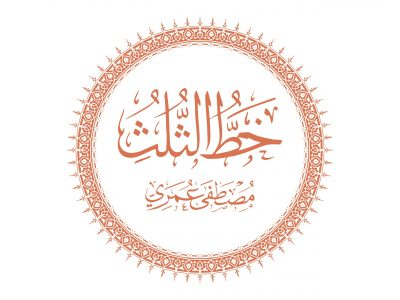 Thuluth script course – Mustafa Omri