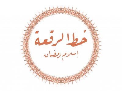 Al-Ruqaa script course – Islam Ramadan
