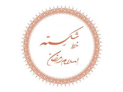 Shikastah script course- Islam Ramadan