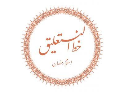 "Persan ""Nasta'liq"" script course – Islam Ramadan"