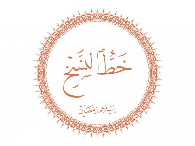 Alnaskh Course – Islam Ramadan