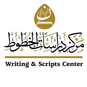 مركز دراسات الخطوط