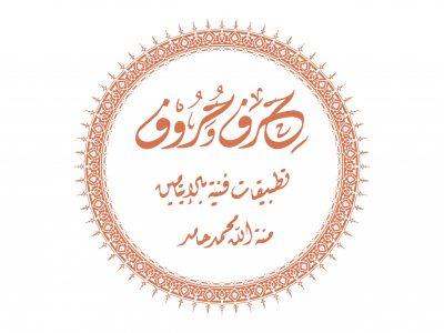 Implementation on Embroidery and Etamin – Mennat Allah Muhammad Hamed